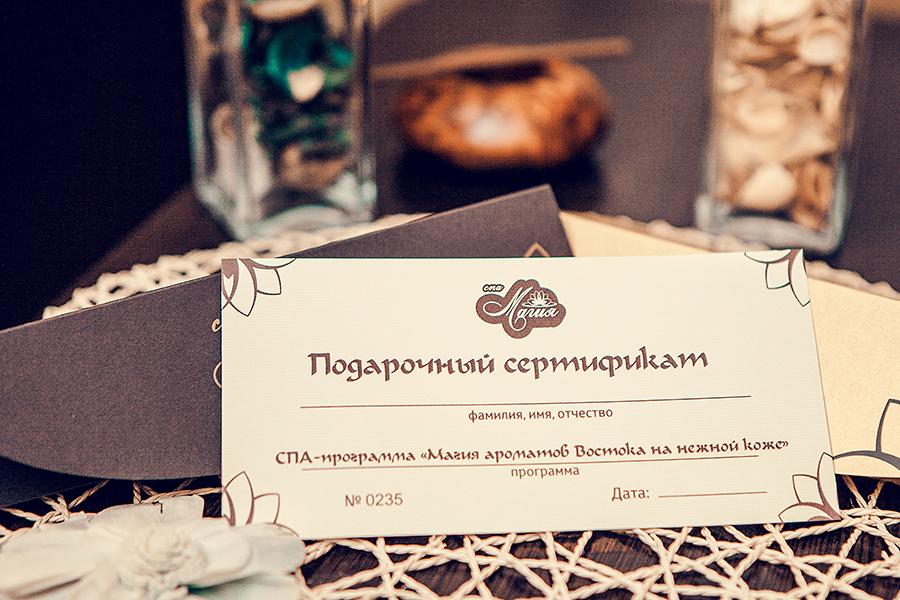 Как сделать подарочный сертифиАнанас на новый гАзбука